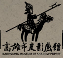 Kaohsiung Museum of shadow puppet